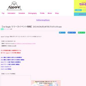 Appare! 1st Single 「僕らのワンダーランド」リリースイベント 6/29