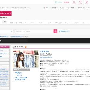 上月せれな NEWシングル「NEVER END」リリースイベント HMV&BOOKS SHIBUYA 5F イベントスペース