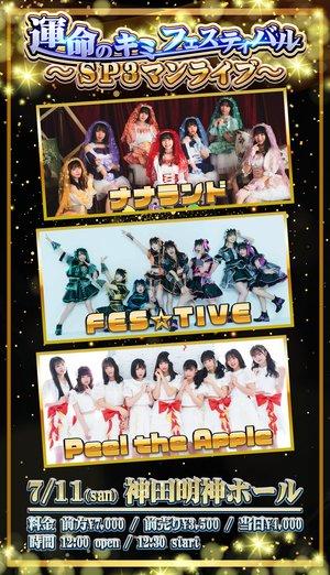 運命のキミ フェスティバル〜SP3マンライブ〜