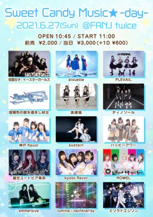 Sweet Candy Music★(2021/6/27)-Night-