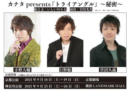 カナタpresents 『トライアングル』~秘密~ 京都公演 9月18日 19:00