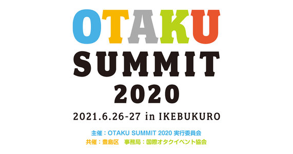 OTAKU SUMMIT 2020 声優セッション