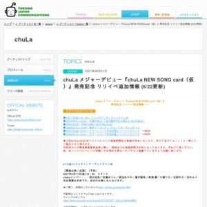 chuLa メジャーデビュー『chuLa NEW SONG card(仮)』発売記念リリースイベント 6/25