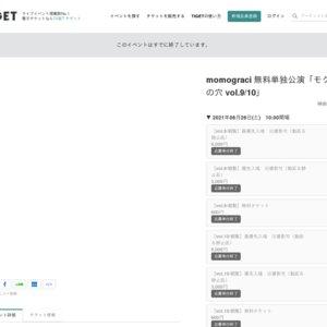 momograci 無料単独公演「モグラの穴 vol.10」