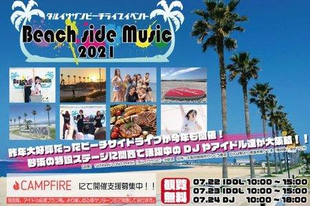 Beach Side Music 2021(2021/7/23)