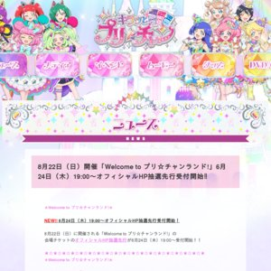Welcome to プリ☆チャンランド! 夜の部