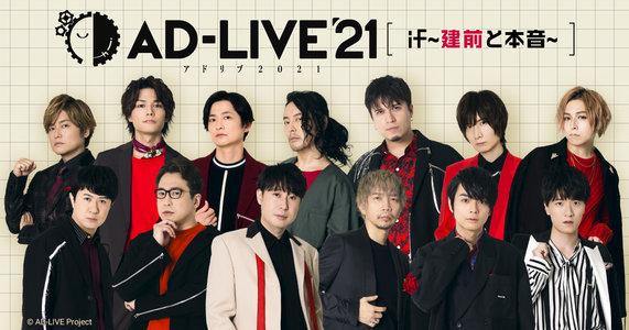 AD-LIVE 2021 東京1日目 夜公演