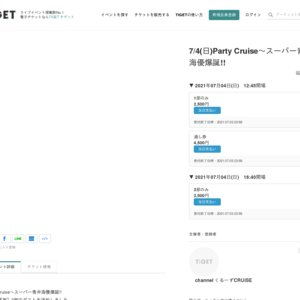 【7/4】Party Cruise~スーパー青井海優爆誕!! 1部