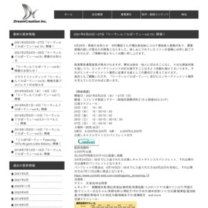「りーでぃんぐ☆ぱーてぃーvol.10」6月25日15:00の部