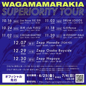 我儘ラキア「SUPERIORITY TOUR」東京公演