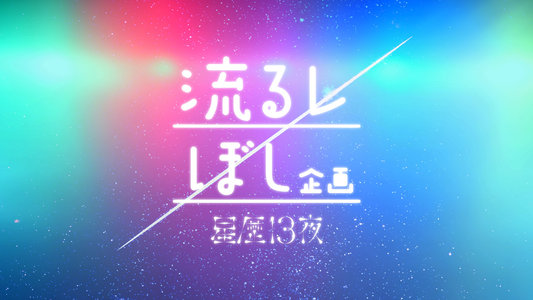 流るレぼし企画 vol.19 立川BABEL THE ROCK TOWER