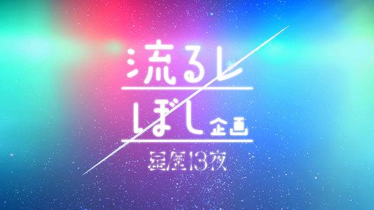 流るレぼし企画 vol.20 西川口Heats