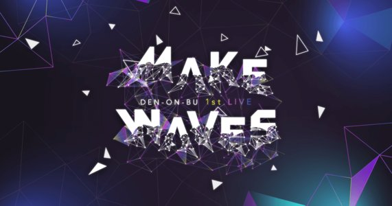 電音部 1st LIVE -Make Wavers- Day2