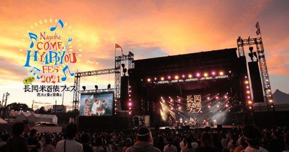 【延期→振替日未定】長岡 米百俵フェス  ~花火と食と音楽と~ 2021(9/19公演)