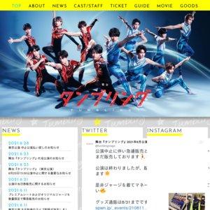 舞台『タンブリング』 6/24 昼公演