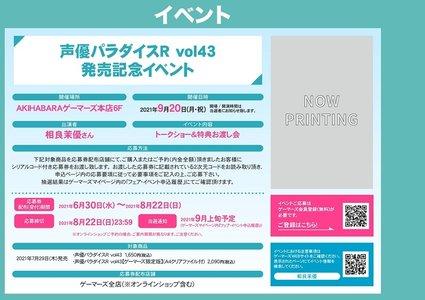 声優パラダイスR vol43 発売記念イベント