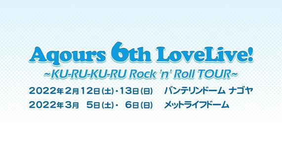 Aqours 6th LoveLive! バンテリンドーム ナゴヤ 1日目
