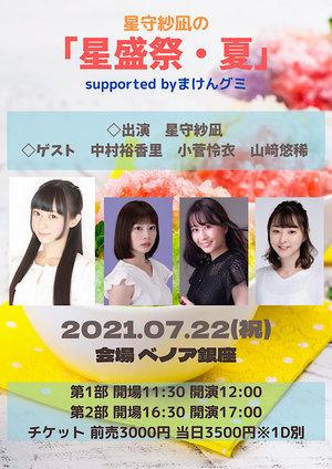 星守紗凪の「星盛祭・夏」第2部 supported byまけんグミ