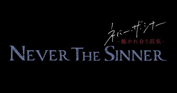 『ネバー・ザ・シナー-魅かれ合う狂気』 9/8 18:30