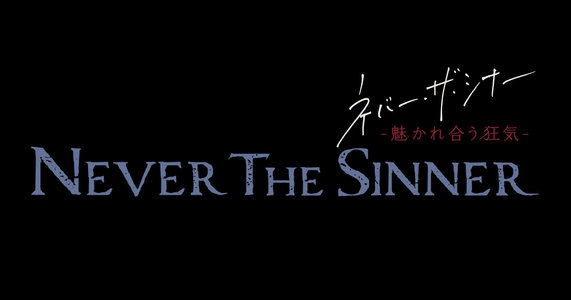 『ネバー・ザ・シナー-魅かれ合う狂気』 9/9 18:30
