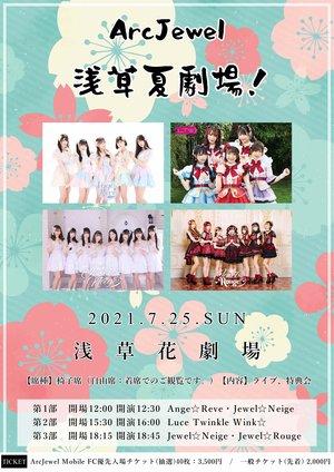 【7/25】ArcJewel 浅草夏劇場!第2部