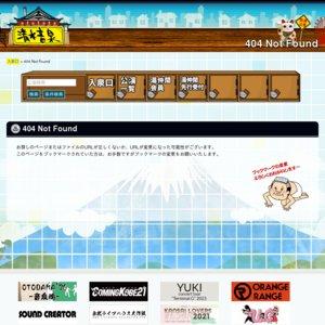 風雲!大阪城音泉〜首里城編〜