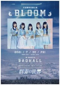不定期名古屋公演 「BLOOM」