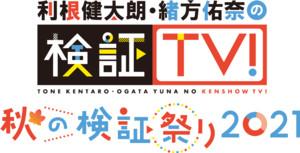 「利根健太朗・緒方佑奈の検証TV! ~秋の検証祭り2021~」昼の部