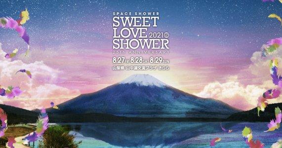 SPACE SHOWER SWEET LOVE SHOWER 2021 -25th ANNIVERSARY- 1日目