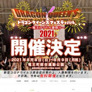 ドラゴンクイーンズフェスティバル ~竜王アイドル夏祭り2021~ 1日目