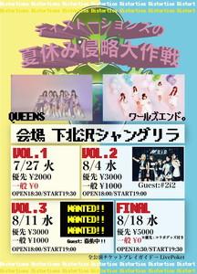 7.27 ディストーションズの夏休み侵略大作戦!!vol.1
