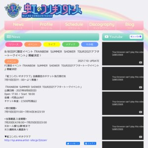 虹コンだいすきクラブ限定イベント『RAINBOW SUMMER SHOWER TOUR2021アフタート一クイベント』