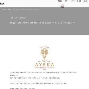 絢香 15th Anniversary Tour 2021 ~もっといい日に~ 福岡公演