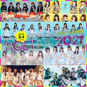 【中止】TIGET FES 2021