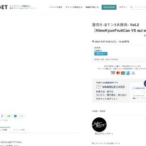 激突!! -2マン1本勝負- Vol.2