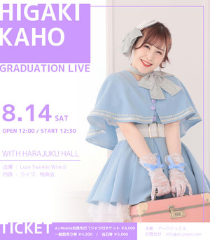 【8/14】桧垣果穂Luce Twinkle Wink☆卒業公演「GRADUATION LIVE」2011.4.1~2021.8.14/WITH HARAJUKU HALL