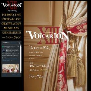 プレミア音楽朗読劇『VOICARION XIII』「女王がいた客室」 10月12日 18:00