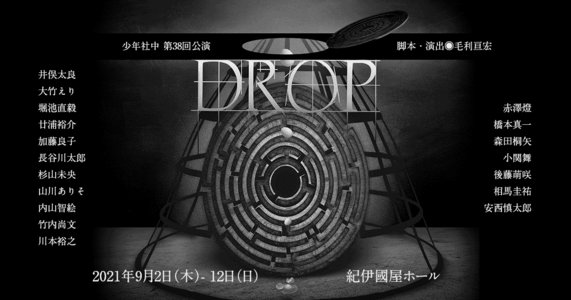 少年社中 第38回公演「DROP」【9/10ソワレ:Team Dumpty】