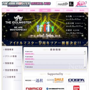 THE IDOLM@STER 9th ANNIVERSARY WE ARE M@STERPIECE!!@TOKYO1005
