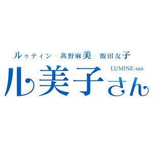 ル美子さんオータムクリアランスフェスタ2021 夜の部