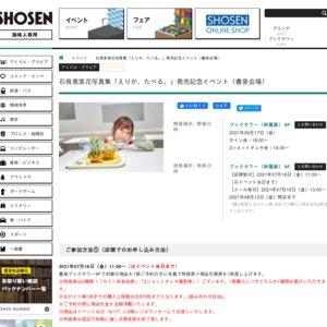 石飛恵里花写真集「えりか、たべる。」発売記念イベント(書泉会場)サイン会