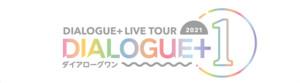 DIALOGUE+ LIVE TOUR 2021 「DIALOGUE+1」  大阪公演