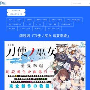 朗読劇『刀使ノ巫女 清夏奉燈』11月6日