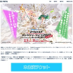 【振替】SANKYO presentsマクロスF ギャラクシーライブ 2021[リベンジ] ~まだまだふたりはこれから!私たちの歌を聴け!!~ Day2