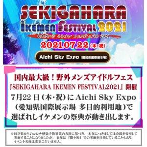 SEKIGAHARA IKEMEN FESTIVAL2021