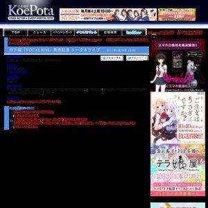 丹下桜「VOCALIUM」発売記念 トーク&ライブ  アニメイト横浜