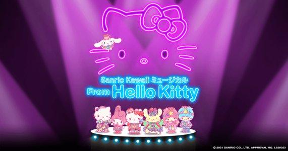 Sanrio Kawaii ミュージカル From Hello Kitty 9/3 夜
