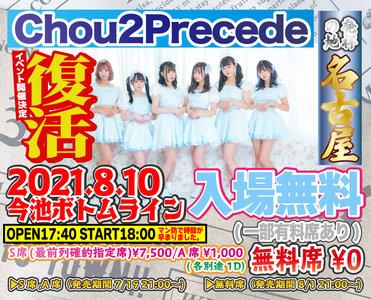 Chou2Precede新体制名古屋お披露目公演