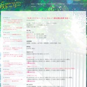 『たまこラブストーリー』舞台挨拶 横浜ブルク13