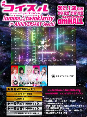 #コイスル ~lumina⁂twinklarity 1st ANNIVERSARY Special:彩輝動 = re.generate =